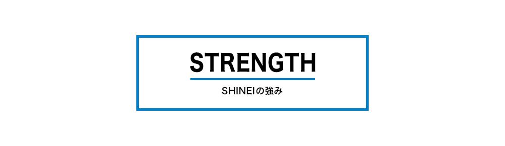 SHINEIの強み