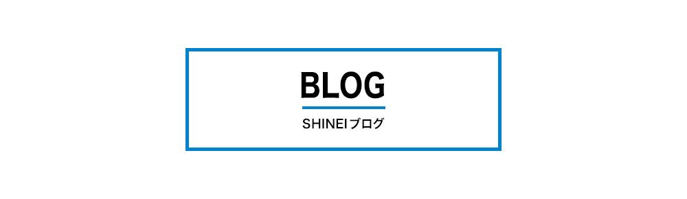SHINEIブログ